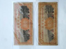 民国23年河北省银行一元纸币一组。