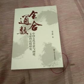 会通合数:中国古代书论与画论、文论的比较研究