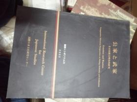 日文原版 公家と武家の比较文明史的研究