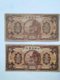 民国十九年山西省银行一元纸币一组