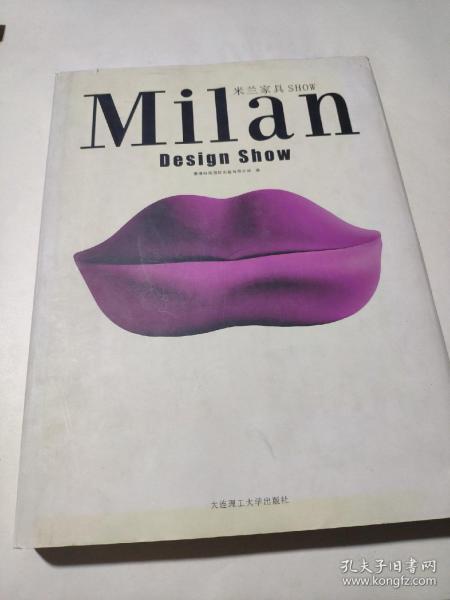 米兰家具SHOW