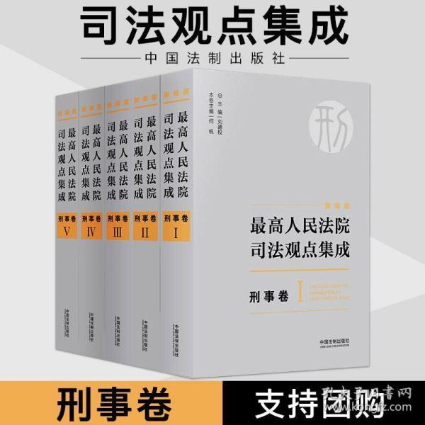 最高人民法院司法观点集成 刑事卷(新编版 套装共5册)