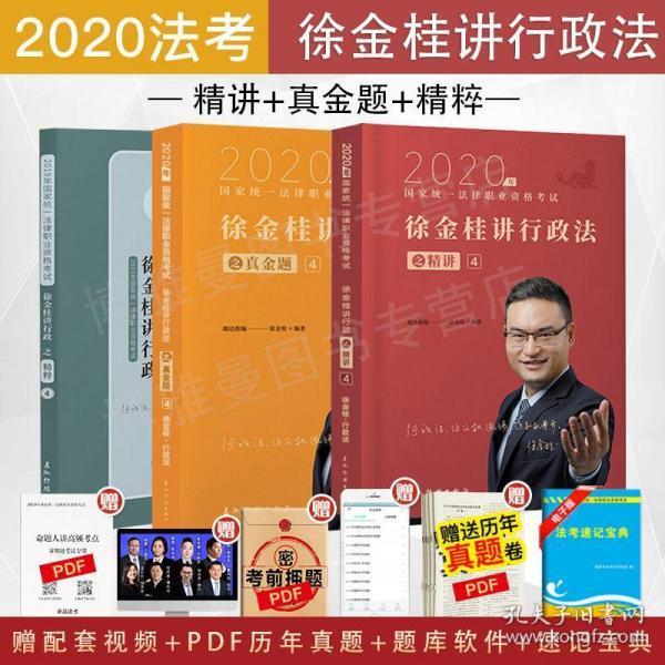 厚大司考 2016国家司法考试厚大讲义徐金桂讲行政之理论卷