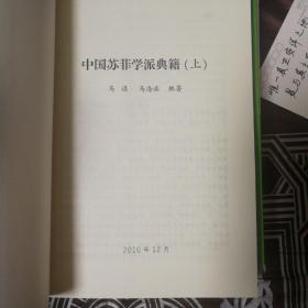 中国苏菲学派典籍选(上下册)