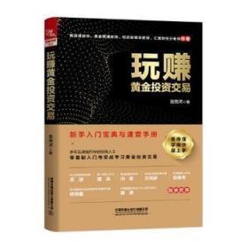 全新正版圖書 玩賺黃金投資交易  張堯浠 中國鐵道出版社 9787113258474 簡閱書城