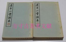 清平山堂话本 2册全 文学古籍刊行社1955年  印600册 内收日本内阁文库藏残本十五篇,马廉藏天一阁残本十二篇,共计二十七篇,是现存最全的影印本,台湾世界书局曾据此覆印