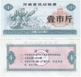 河南省75年流动粮票壹市斤