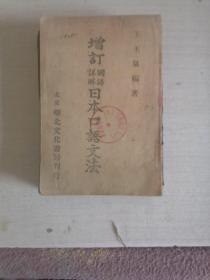 增订详解国语日本口语文法【43年一版一次】