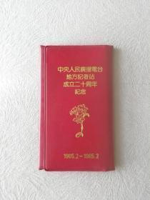 中央人民广播电台地方记者站成立二十周年纪念1965-2—1985-2