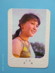 上海发行1981年云南傣族穿夏装的淳朴美女压花日历卡月历卡