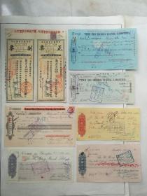 1928年至1932年和丰银行票据7种。品相7.5-9品。