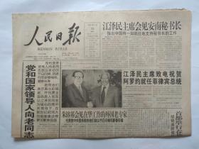 人民日报2001年1月23日【存1-8版】