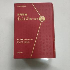 深刻影响毛泽东的三本书!共产党宣言,社会主义史,阶级斗争。三套共五册,首版中译,仿真!2013中央编译局出版。