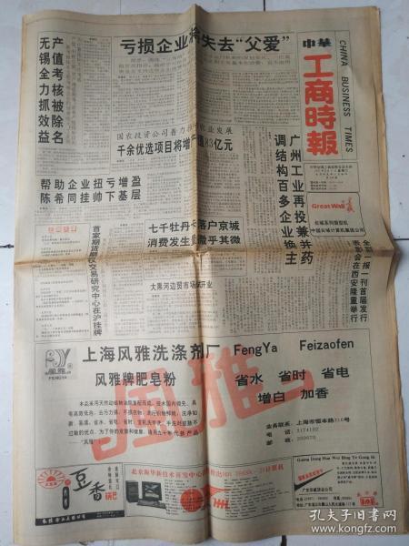 中华工商时报91年9月11