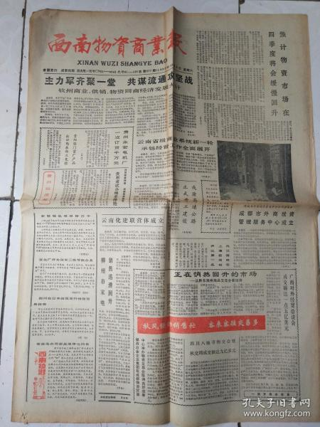西南物资商业报90年10月6日、91年10月15日