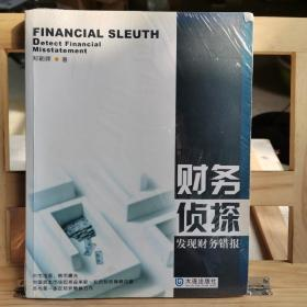 财务侦探发现财务错报