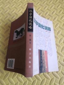 汉字演化说略