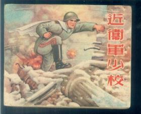 老版连环画-近卫军少校