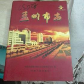 孟州市志(1986——2000)