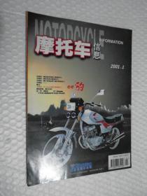 摩托车信息2001年第1期
