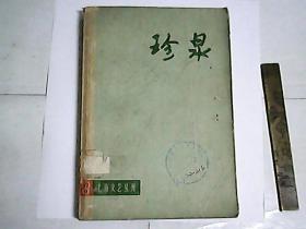 珍泉  (电影、话剧剧本专辑)/  上海文艺丛刊