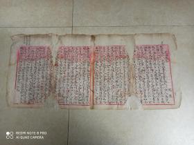 清代     安徽  举人     鲍康 古籍文章《是尚友也》