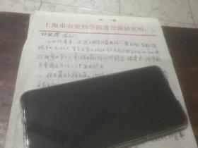 上海市农业科学院食用菌研究所 陈国良信札一页