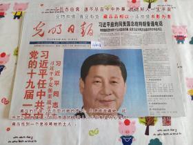 光明日报2017年10月26日16版全