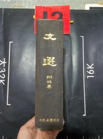 民国版【文选】 精装   世界书局   定价大洋四元