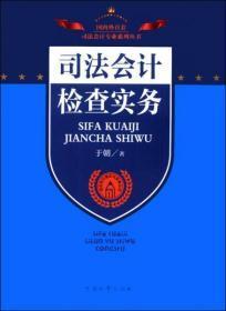 司法会计专业系列丛书·司法会计理论与实务丛书:司法会计检查实务