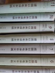 建国以来毛泽东文稿   11册