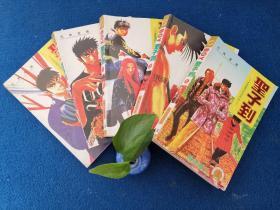 圣子到(全5册)