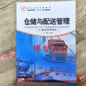 仓储与配送管理 李江珉 湖南师范大学出版社 9787564806583