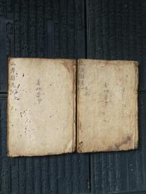 【山洋指迷】稀见的清代乾隆年间木刻本风水书,存原装卷一,卷三共两卷两册合售。书内各种地理风水图版多幅,乾隆刻本少见。现特价出售原本!!
