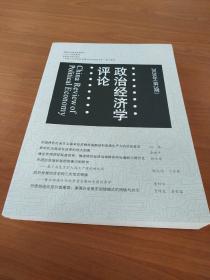 政治经济学评论2020.2 双月刊