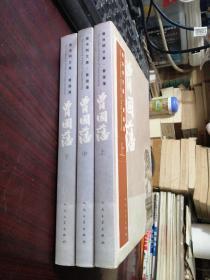 曾国藩(上中下全3册)