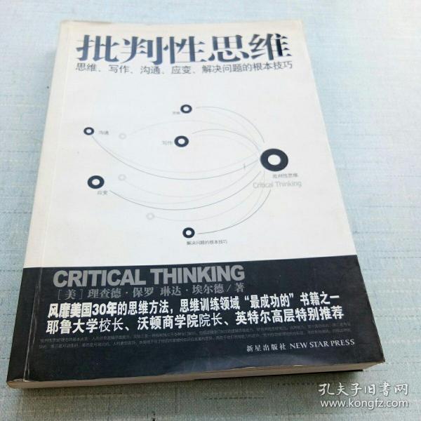批判性思维
