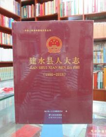建水县人大志 1998-2018