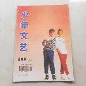 少年文艺 1994年10月号(总第182期)