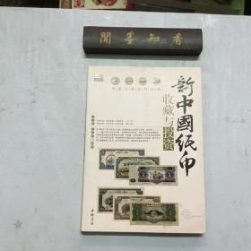新中国纸币收藏与投资