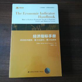世界资本经典译丛:经济指标手册:评判经济趋势,最大化盈利.最小化损失(引进版)