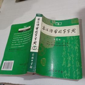古汉语常用字字典(第6版)
