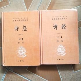 诗经(上下册精装)(中华经典名著全本全注全译)  原版内页干净