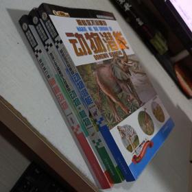 小笨熊动漫我最爱读的趣味百科书:那些你不知道的动物潜能 绝对给力的神秘动物 地球上80种最令人反感的动物+植物,3本合售   平装