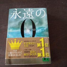 永远の0(日文原版,有护封)