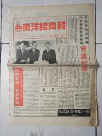 南洋招商报94年2月26