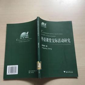外语课堂交际活动研究(内页干净)
