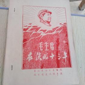 红色文献(油印本)——毛主席在陕北十三年(战斗团东风战斗队)
