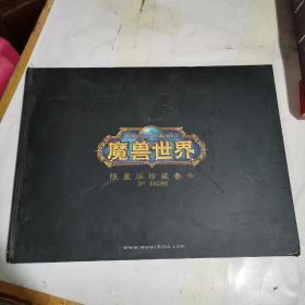 魔兽世界(限量版珍藏套卡)NO04901
