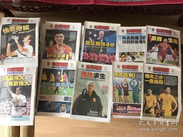 体坛周报 2017冲击世界杯全记录 8全